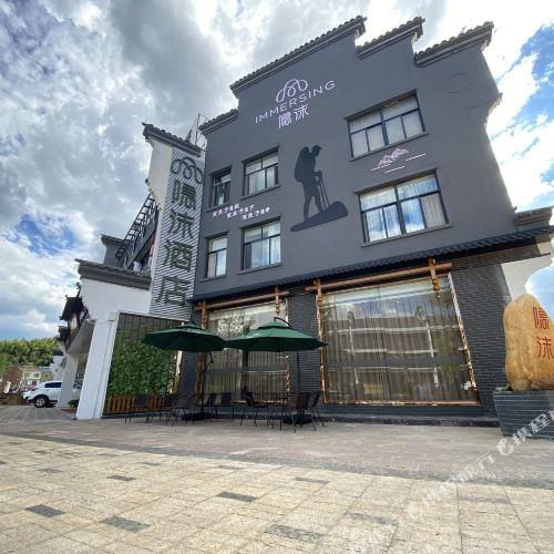 Immersing Hotel (You County Jiuxian Lake Scenic Area)