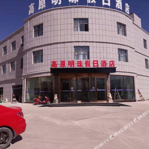 塔什庫爾幹高原明珠假日酒店