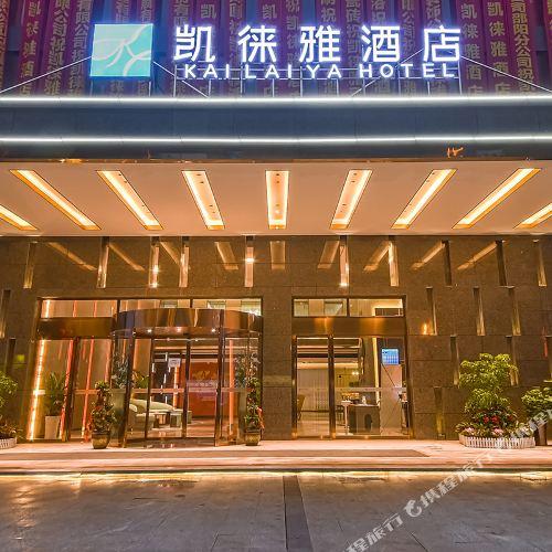 Shaoyang kailaiya Hotel