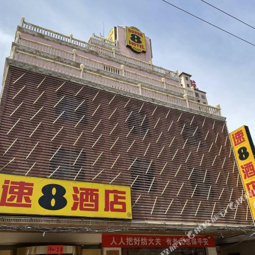 Super 8 Baiyin Jingtai Square Branch