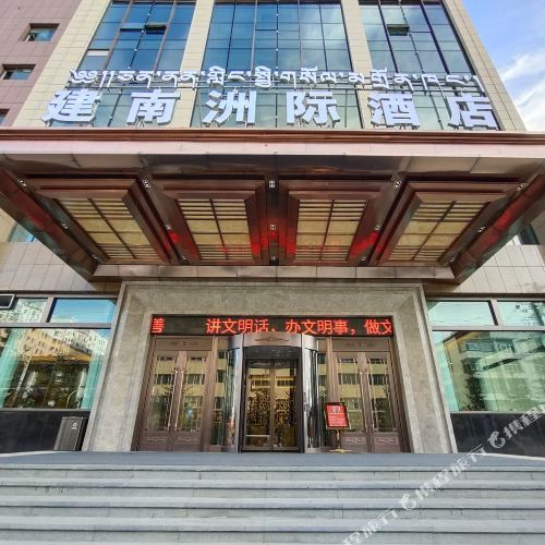 Cooperate Jiannan Intercontinental Hotel