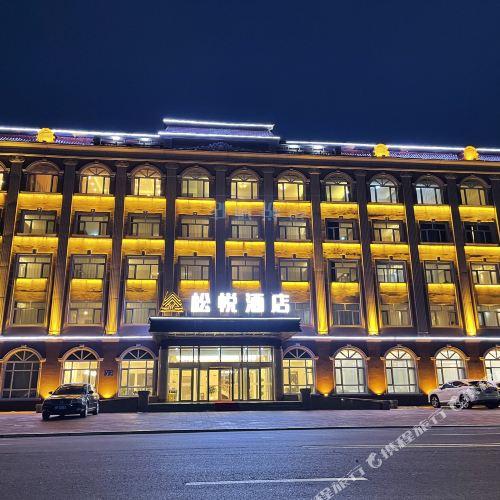 漠河松悦酒店