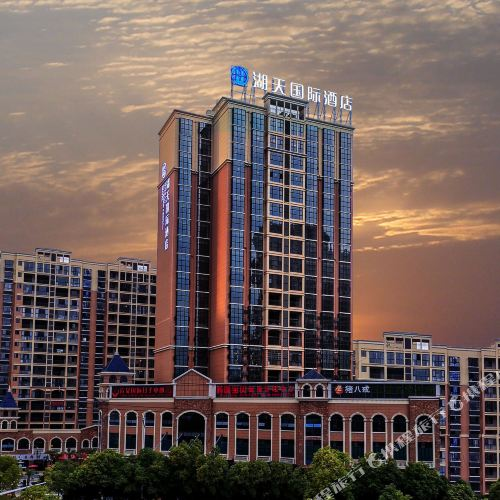 후티안 인터내셔널 호텔