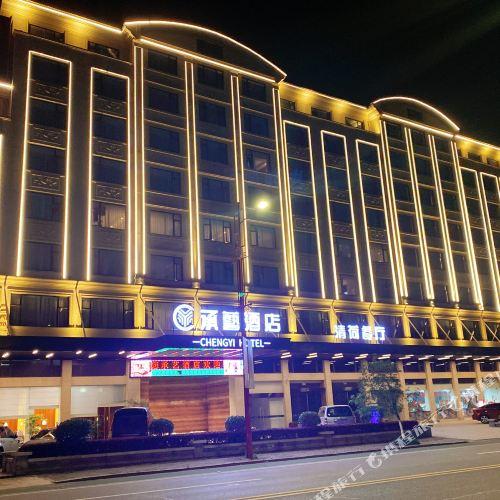헝디안 첸이 호텔