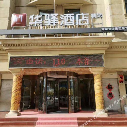 Huayi Selected(guyuan People's street, Guyuan County, Zhangjiakou, Qiaoxi Road)
