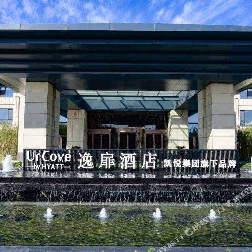 UrCove by HYATT WeiFang