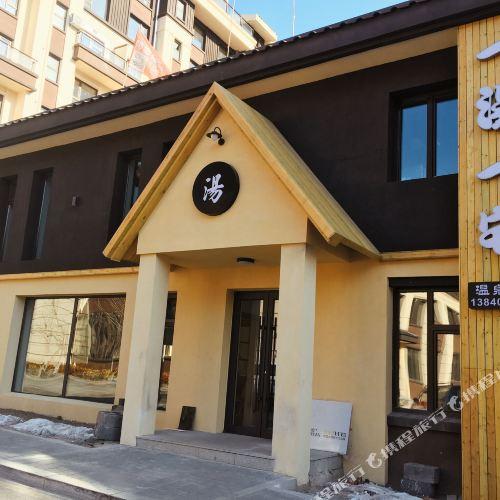 Yitang Yizhai Hot Spring Hotel