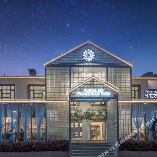 花築·千島湖法藍小鎮酒店