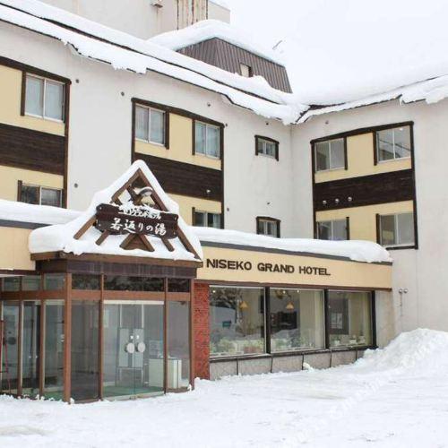 니세코 그랜드 호텔