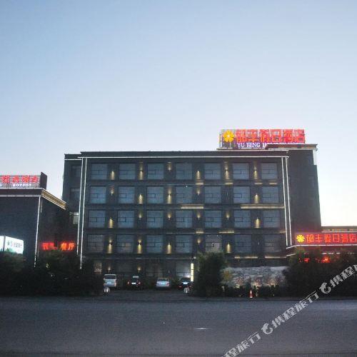 위펑 홀리데이 호텔