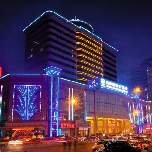 궁시앙 인터내셔널 호텔
