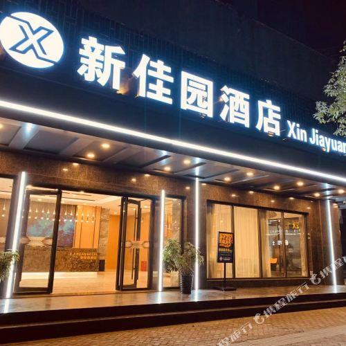 Yi Zhang Xin Jia Yuan Hotel