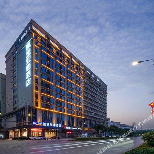 Kyriad Marvelous Hotel (Zhaoqing Fengkai Fengchuan)