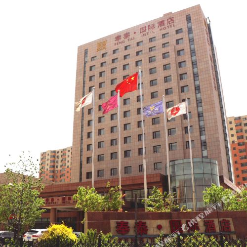 Fengtai International Hotel