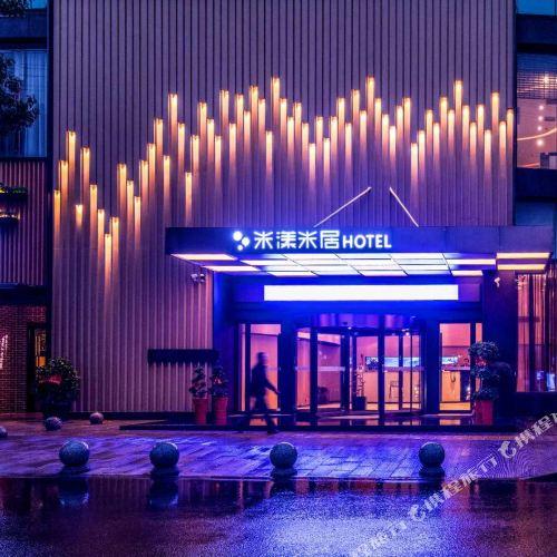 米漾米居酒店(湘陰店)