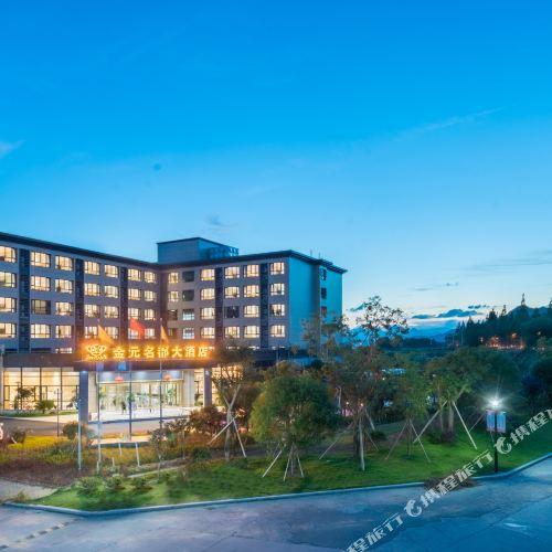 진위안 밍두 호텔