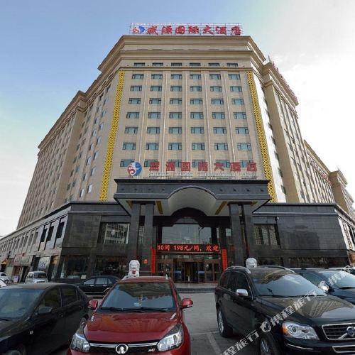성위안 인터내셔널 호텔
