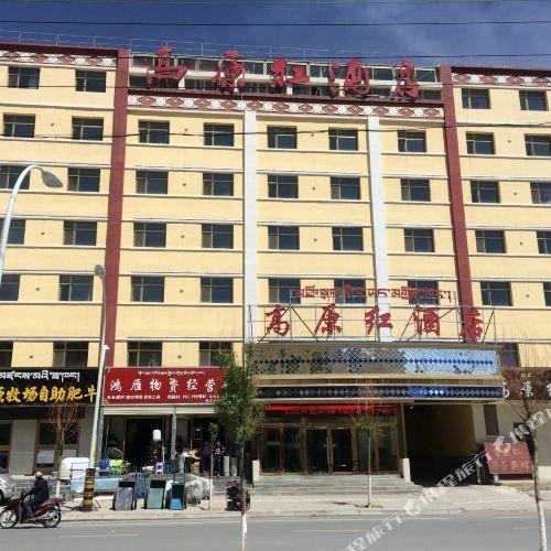 Gaohongyuan Hotel