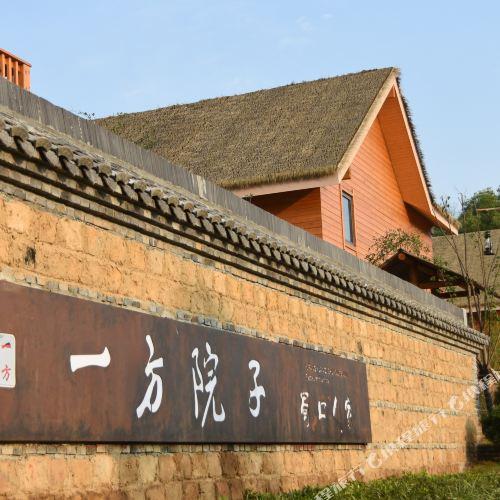 Taihe Yifang Courtyard Hotel