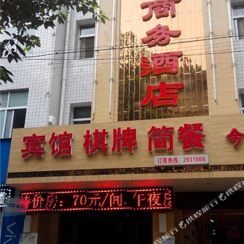 Xingqiba Business Hotel