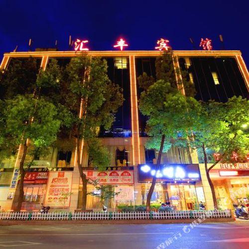 芷江滙豐賓館