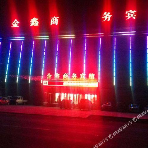 都蘭金鑫商務賓館