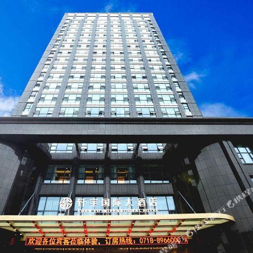 쉬안위 인터내셔널 호텔