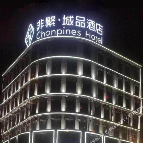 Chonpines Hotel (Zhuanghe Huanghai Street)