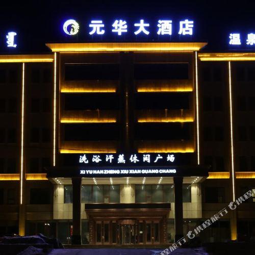 太僕寺旗元華大酒店