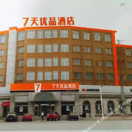 7 Days Premium (Zhuanghe Huanghai Street)