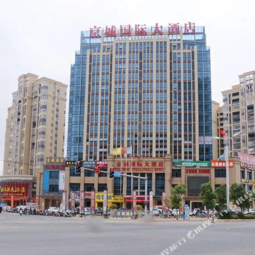 寧都京城國際大酒店