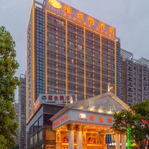 維也納酒店(華容大道店)