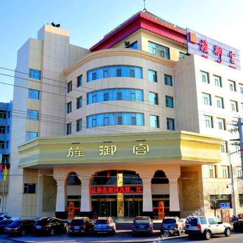 징위궁 호텔