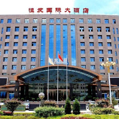 隴西恆發國際大酒店
