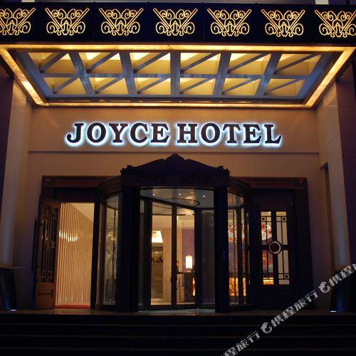 조이스 호텔