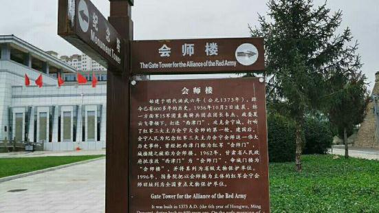 会宁红军会师旧址位于会宁县会师镇会师路,旧址东西宽110米。