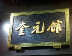 Kui Yuan Guan ( Jie Fang Road Main Branch) User Photo