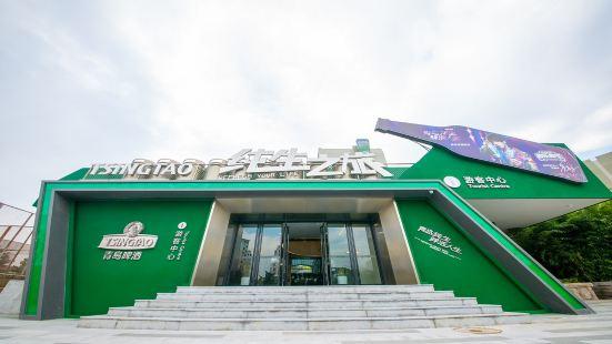 """Tsingtao No. 2 Brewery """"Tour of Pure Draft"""""""