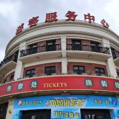 China Ocean Film Legend Theme Park 여행 사진