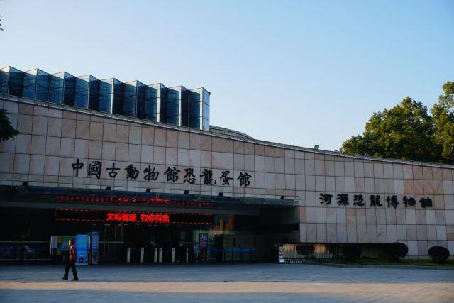 Heyuan City Museum (Heyuan Dinosaur Museum)