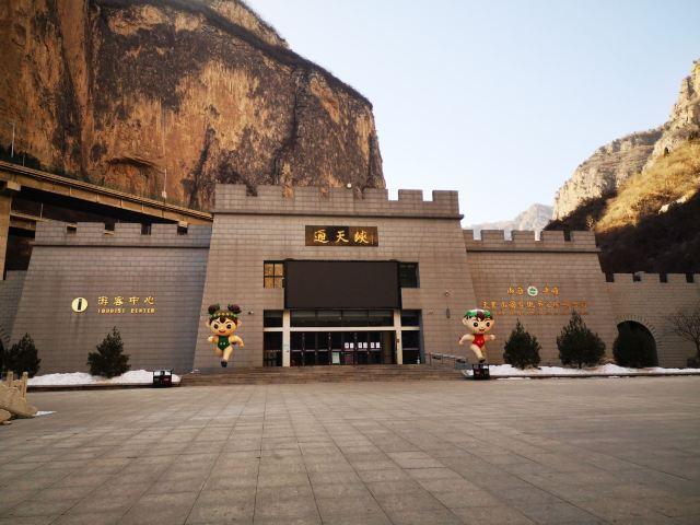 퉁톈샤관광구