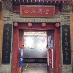 Sishi Tongtang ( Xi Bian Men Store) User Photo