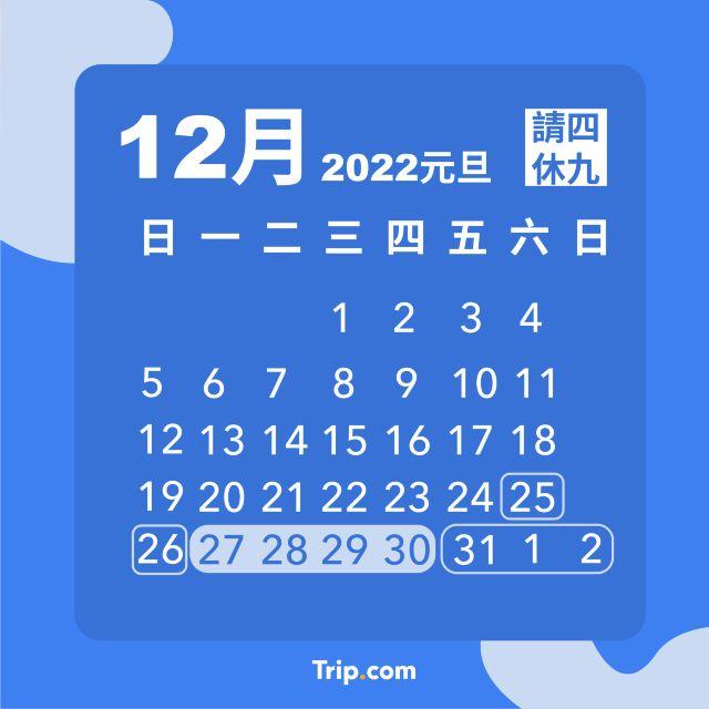 2021請假攻略|上班族必看,8個連假怎麼休最好玩?懶人包存起來!