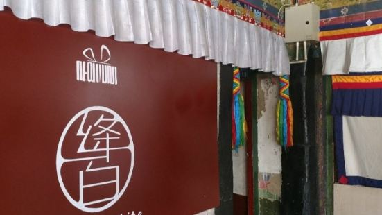Tibet Jiangbai Culture Experience Hall
