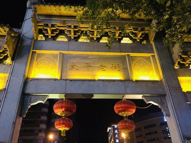 Taiping Street