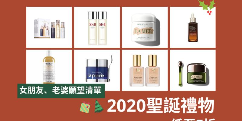 【聖誕禮物2020】7份女朋友最想收到的實用禮物🎁化妝品、護膚品限時優惠