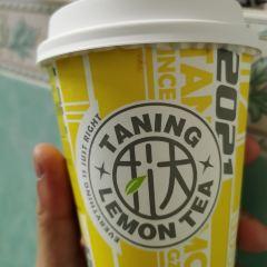 Taning撻檸·匠心檸檬茶(楊箕店)張用戶圖片