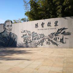 진운기념관 여행 사진