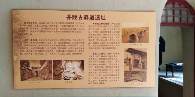Qinhuang Ancient Road
