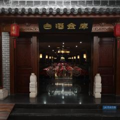 Yanghe Distillery Cultural Tourism Area User Photo